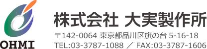 株式会社大実製作所