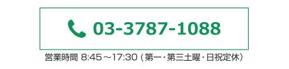03-3787-1088